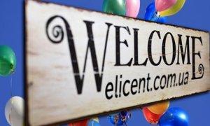 Добро пожаловать!Мы открылись!